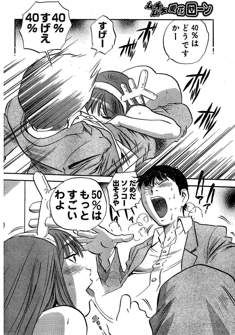 Young Champion Retsu Vol.02 295