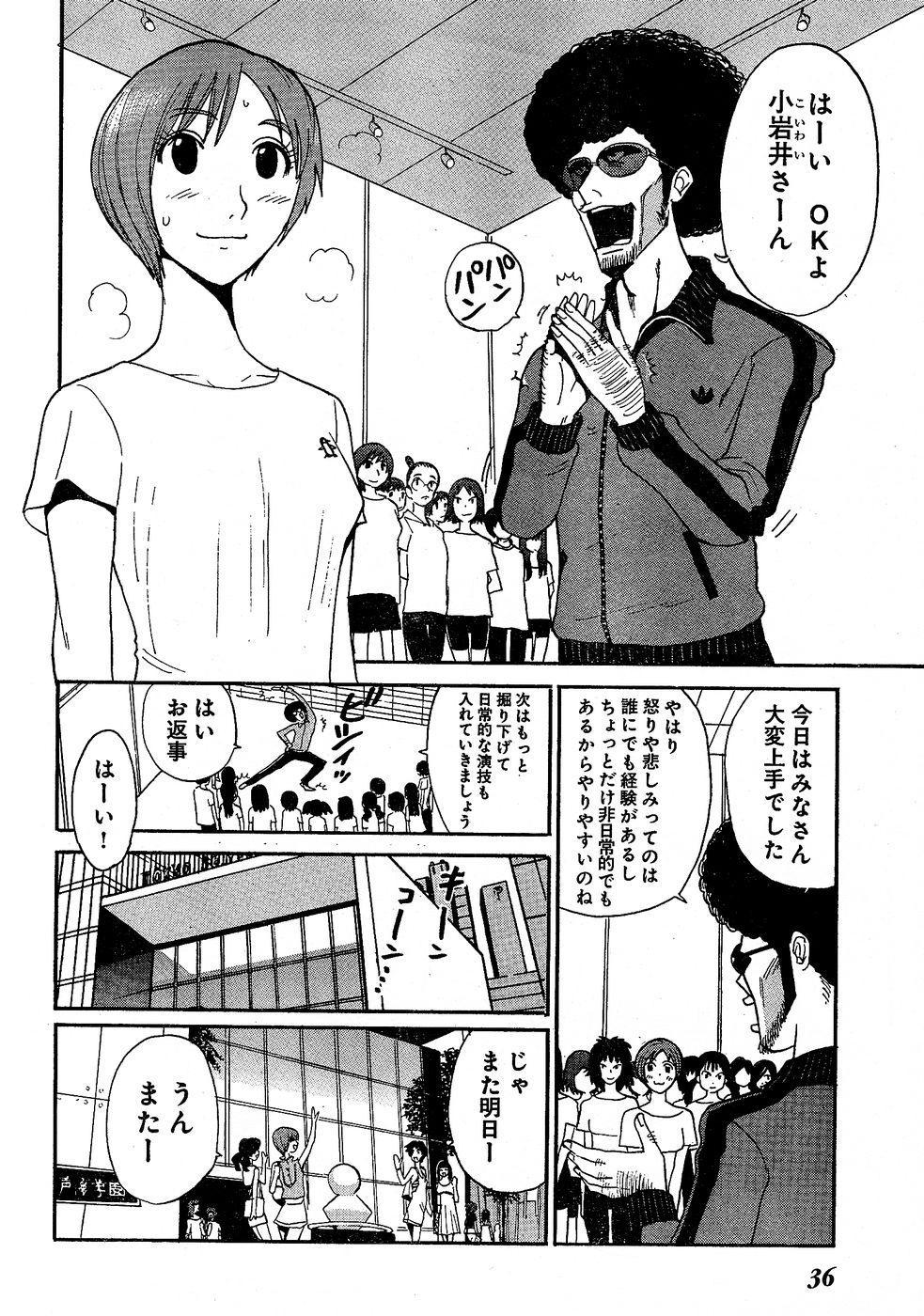 Young Champion Retsu Vol.02 29