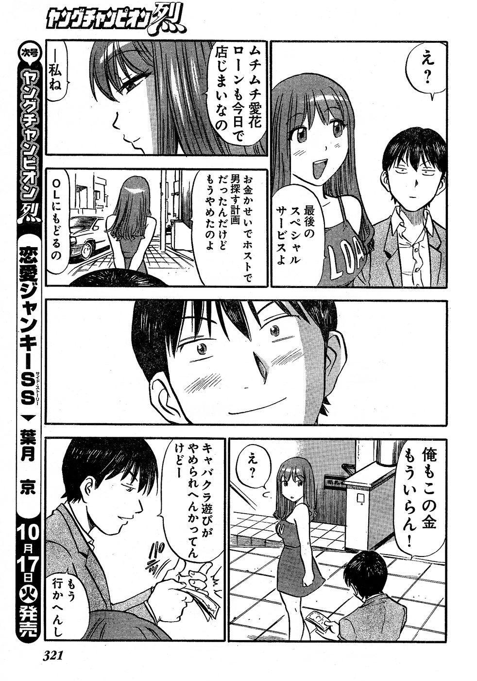 Young Champion Retsu Vol.02 302
