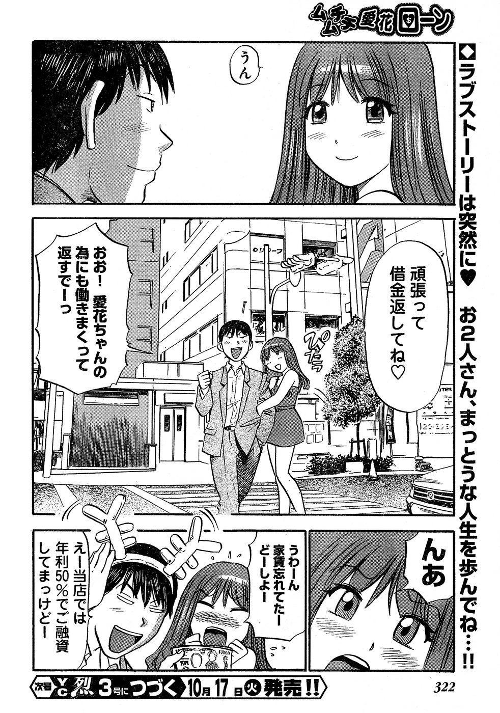 Young Champion Retsu Vol.02 303