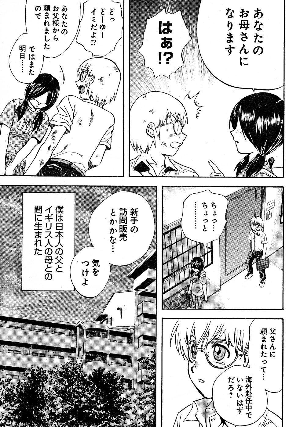 Young Champion Retsu Vol.02 308
