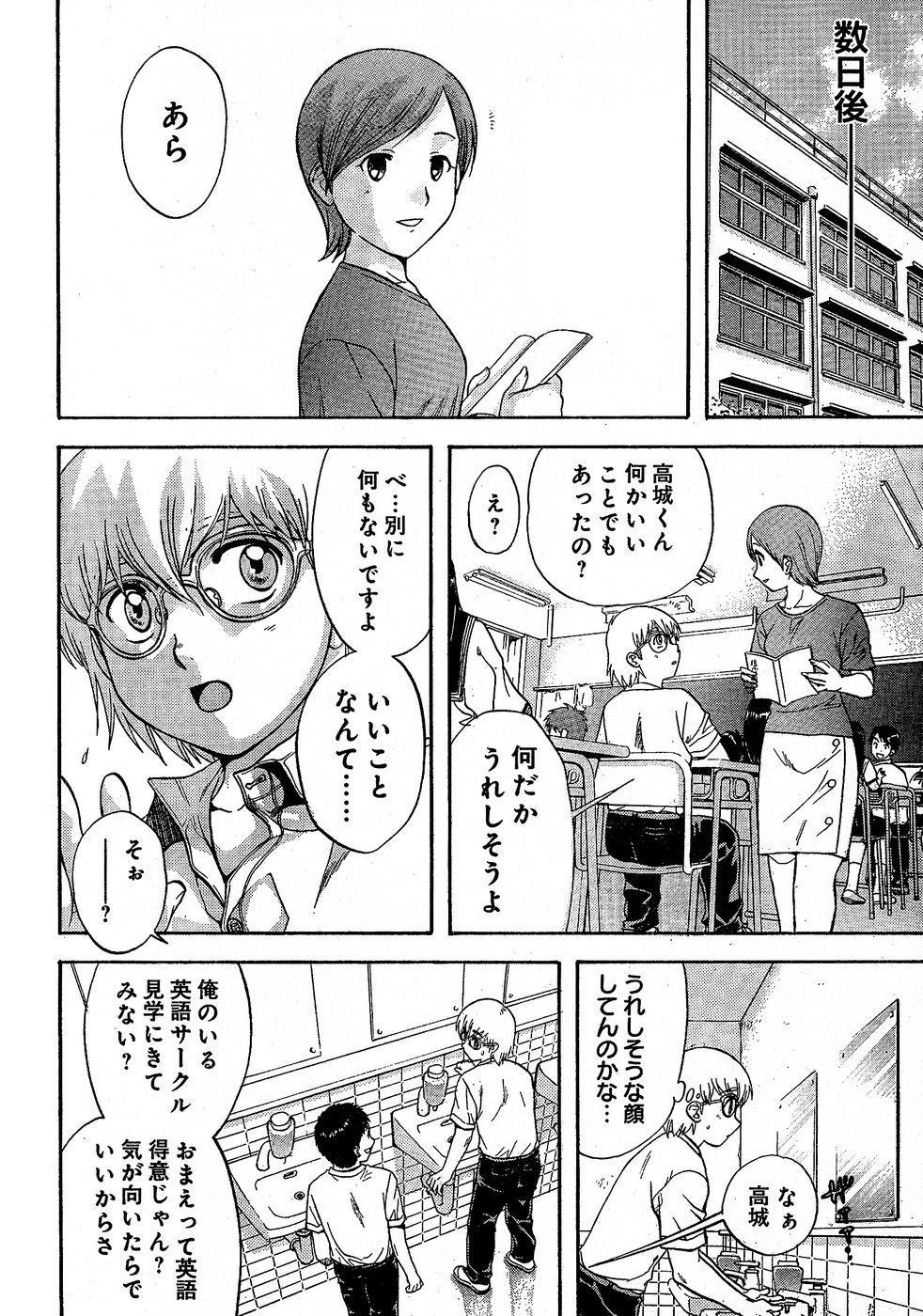 Young Champion Retsu Vol.02 313