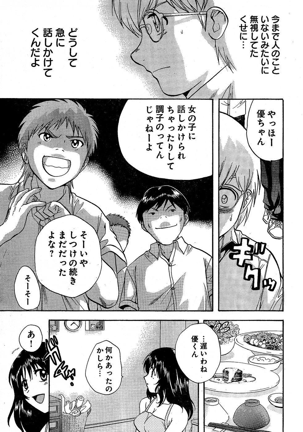Young Champion Retsu Vol.02 316