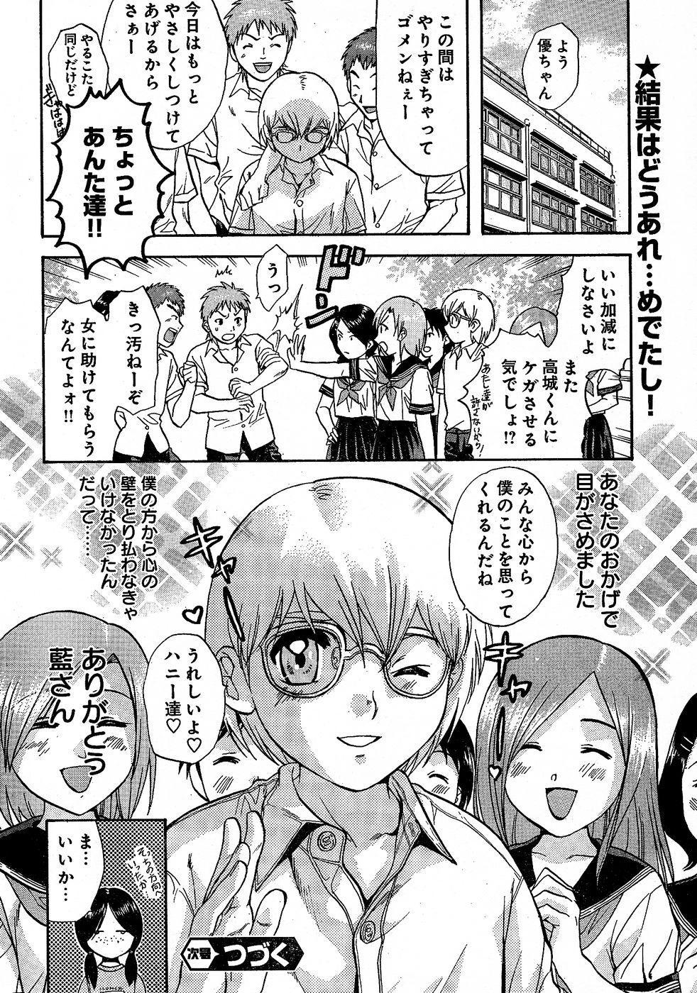 Young Champion Retsu Vol.02 326