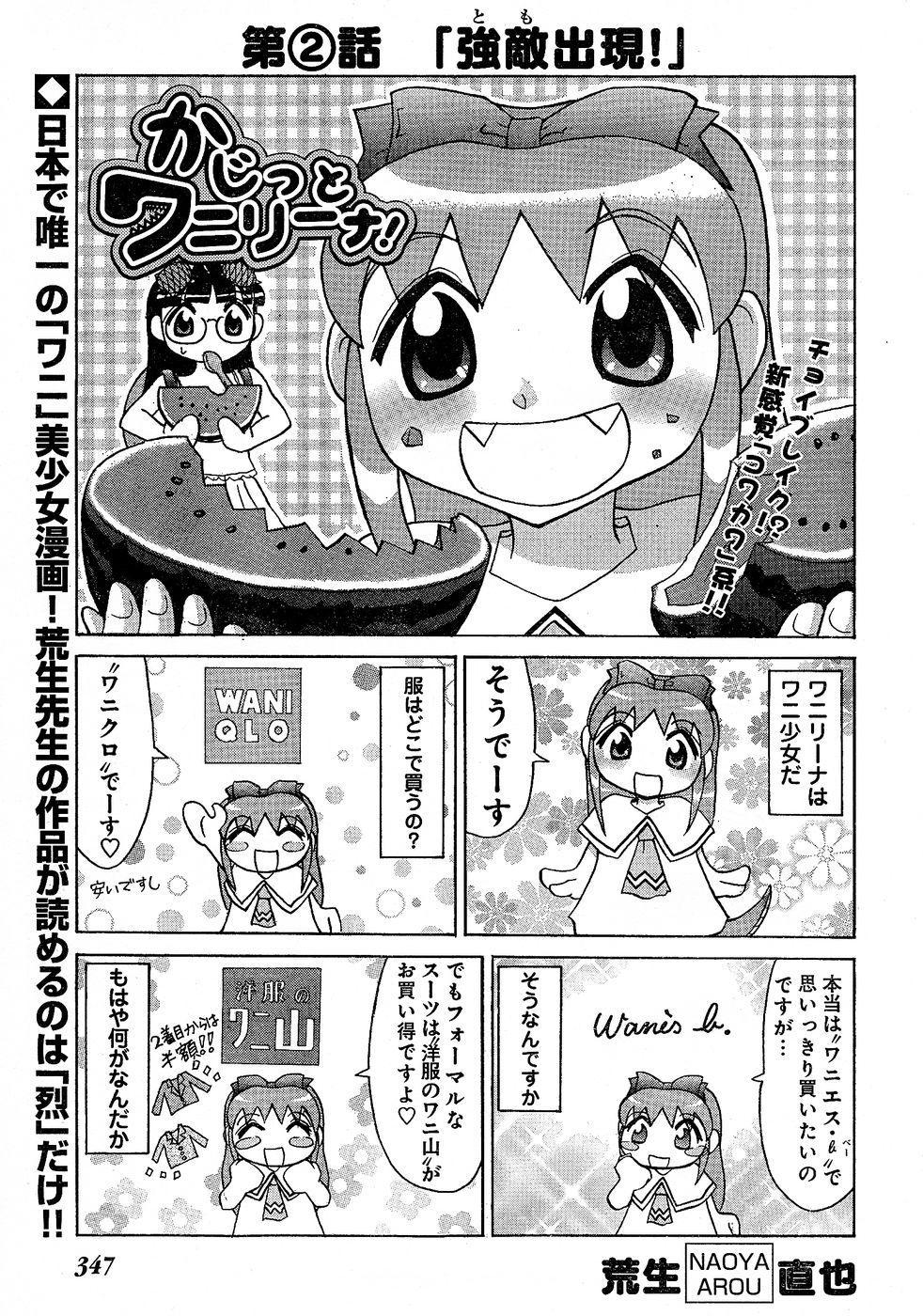 Young Champion Retsu Vol.02 327