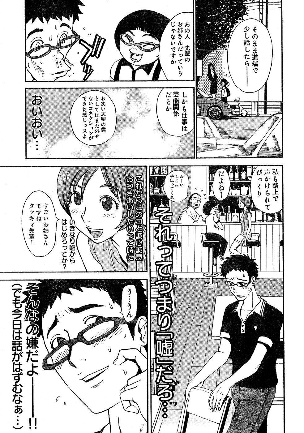 Young Champion Retsu Vol.02 32