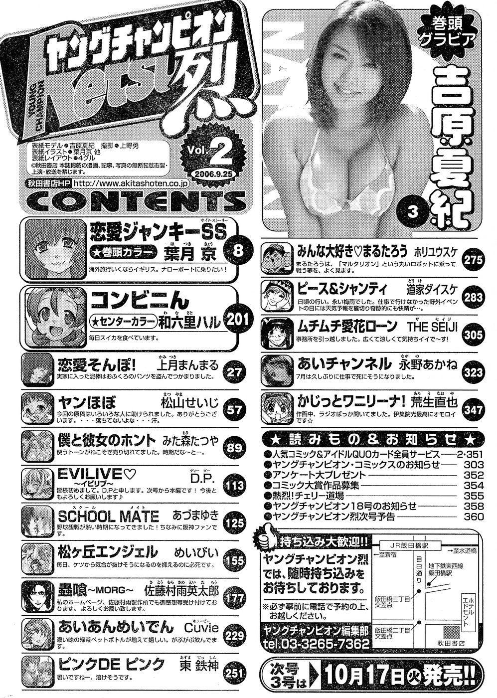 Young Champion Retsu Vol.02 331