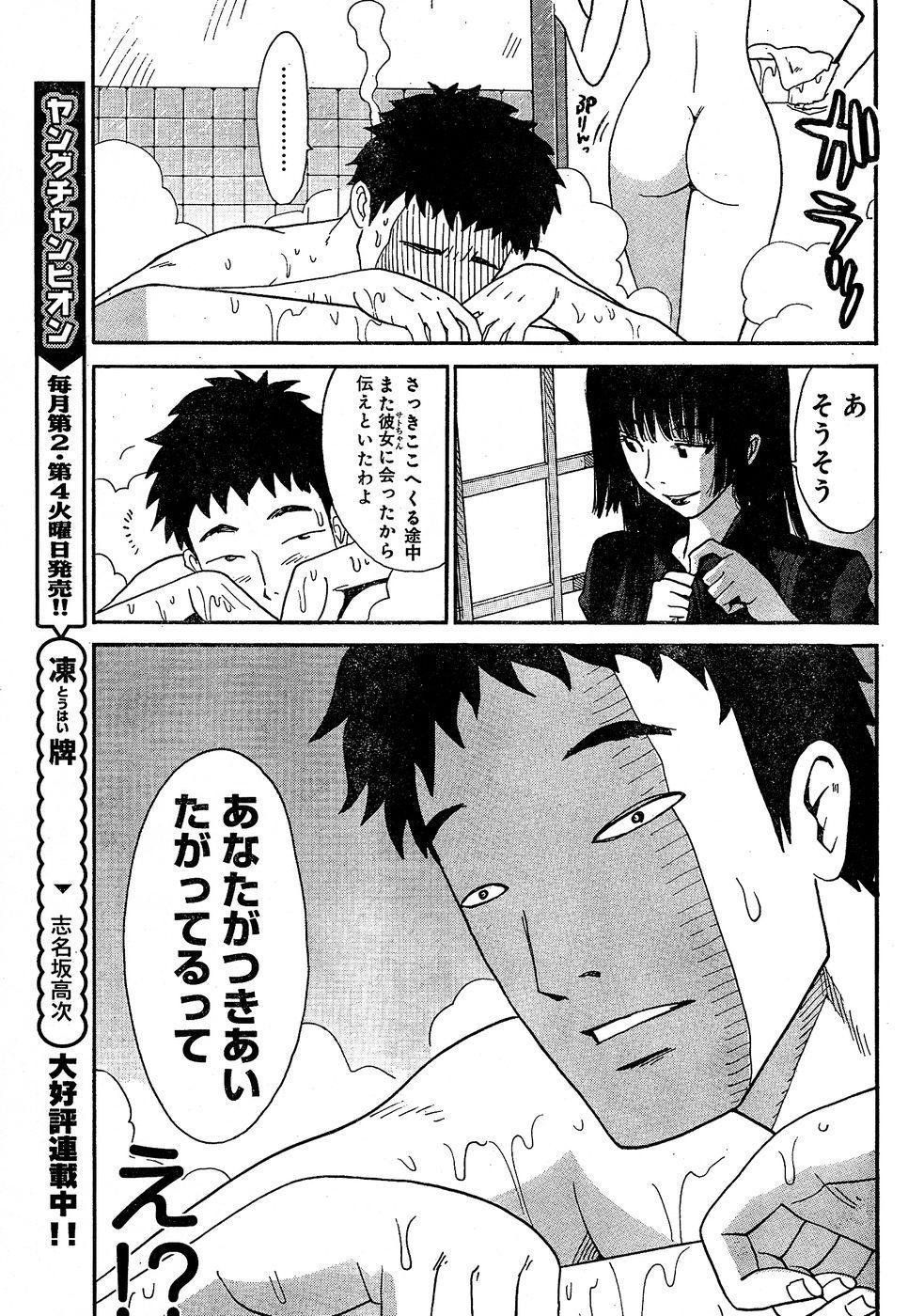 Young Champion Retsu Vol.02 40