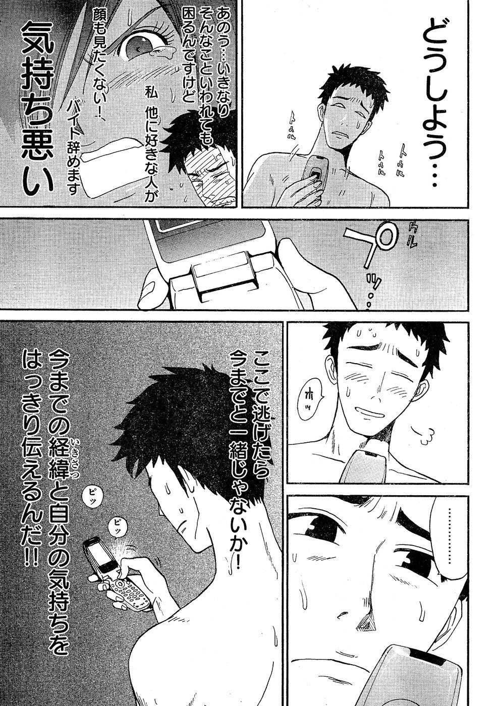 Young Champion Retsu Vol.02 42