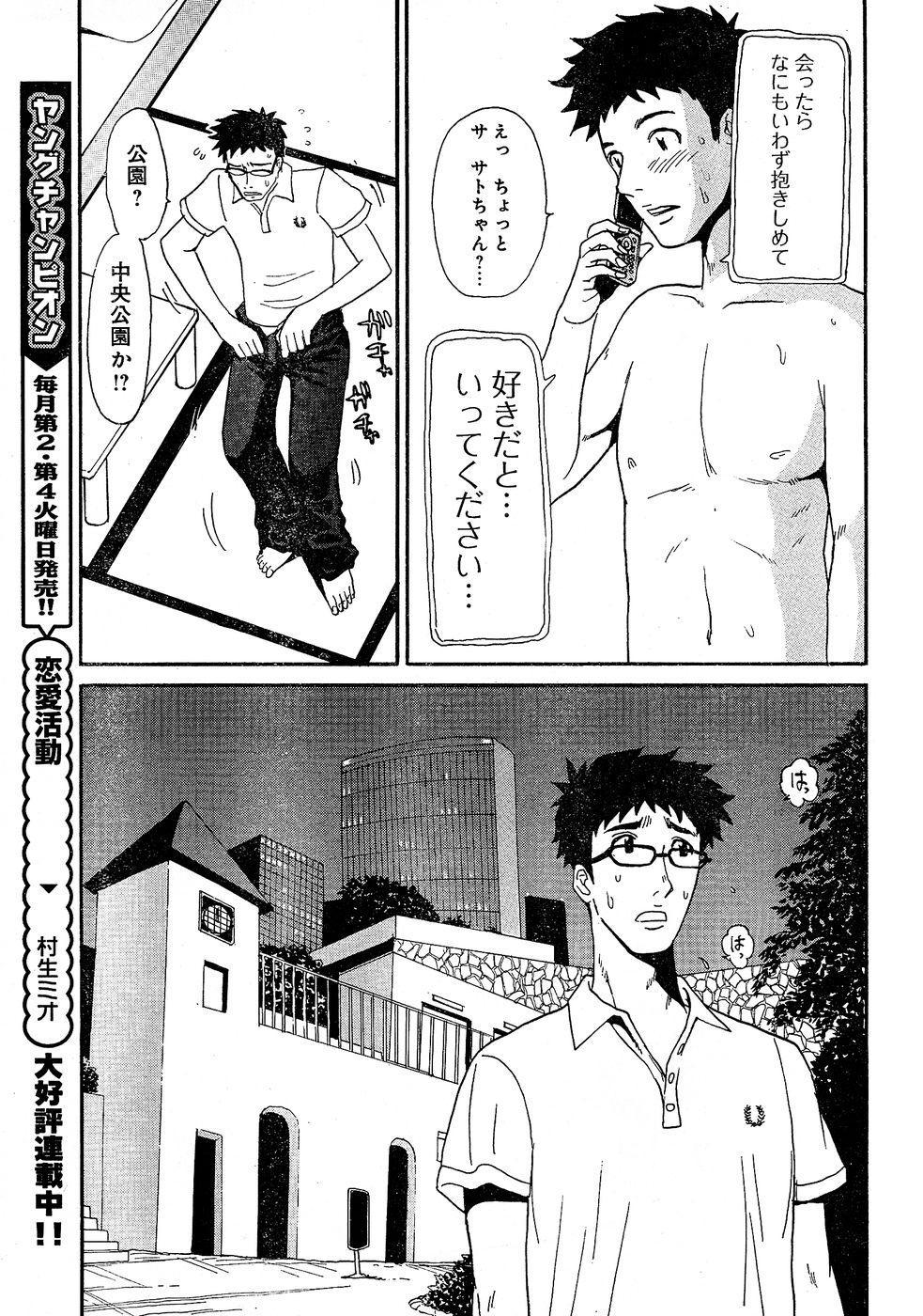 Young Champion Retsu Vol.02 46