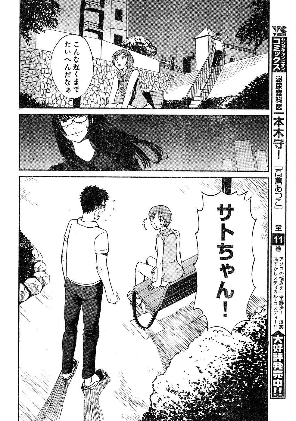 Young Champion Retsu Vol.02 47