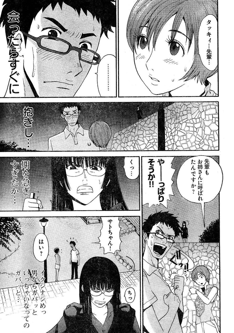 Young Champion Retsu Vol.02 48