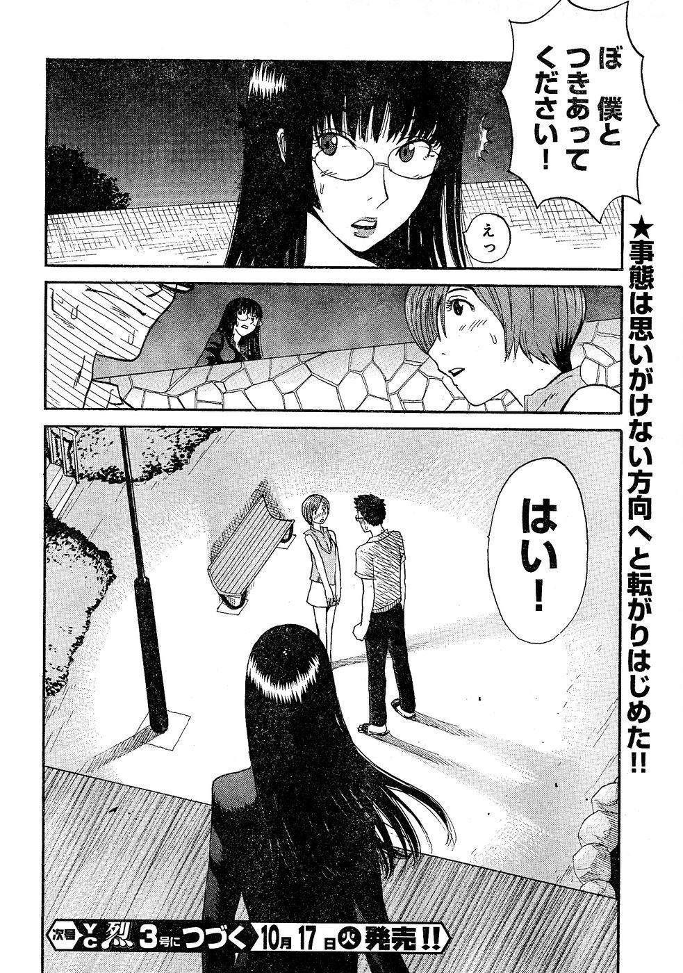 Young Champion Retsu Vol.02 49