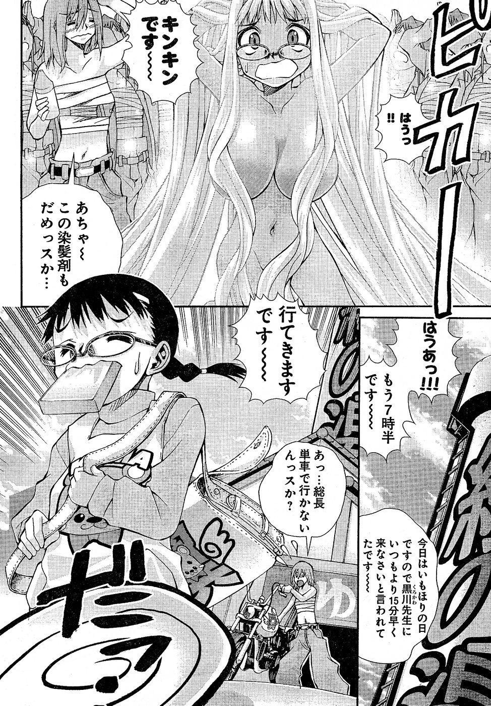 Young Champion Retsu Vol.02 53