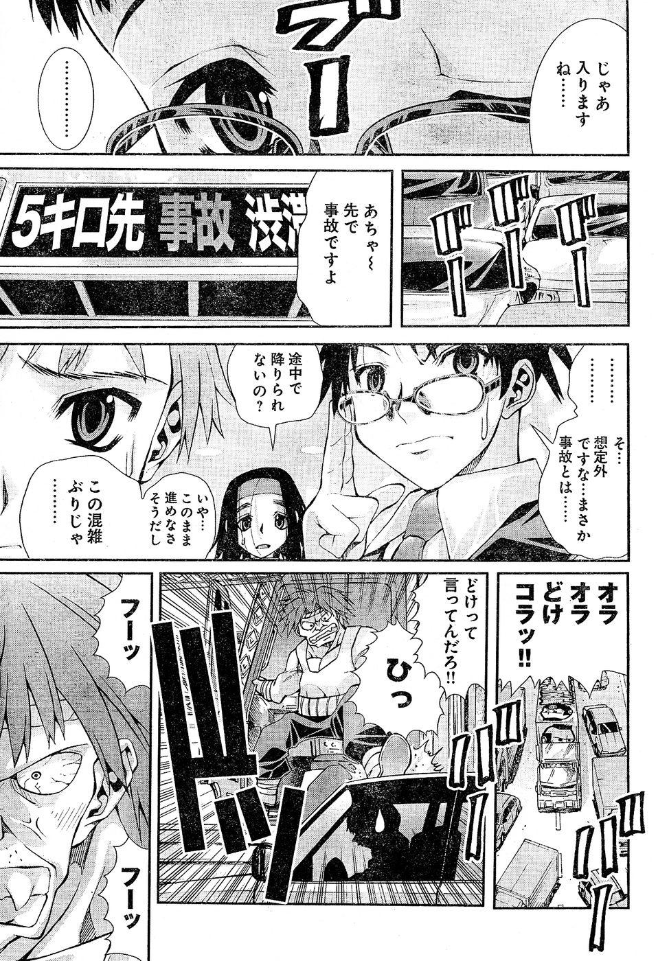 Young Champion Retsu Vol.02 60