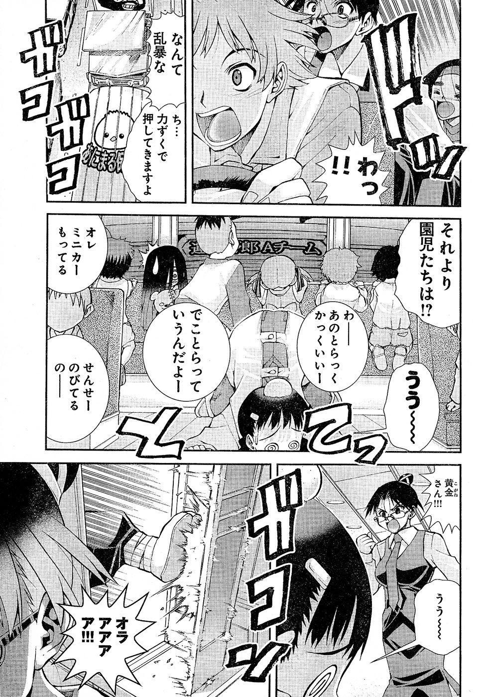Young Champion Retsu Vol.02 62