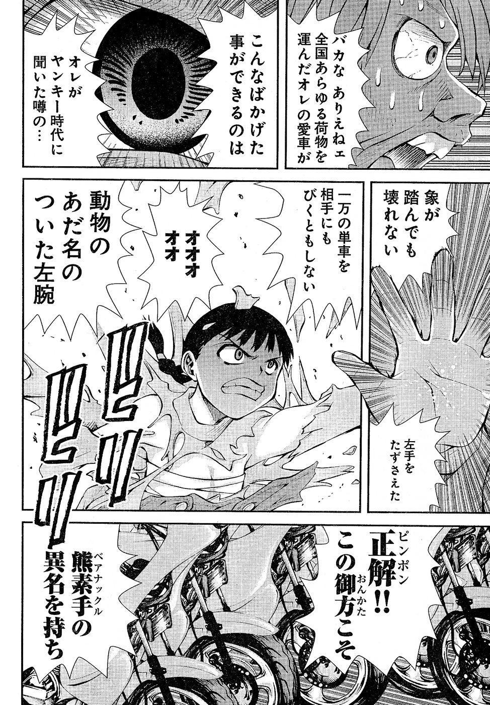 Young Champion Retsu Vol.02 69