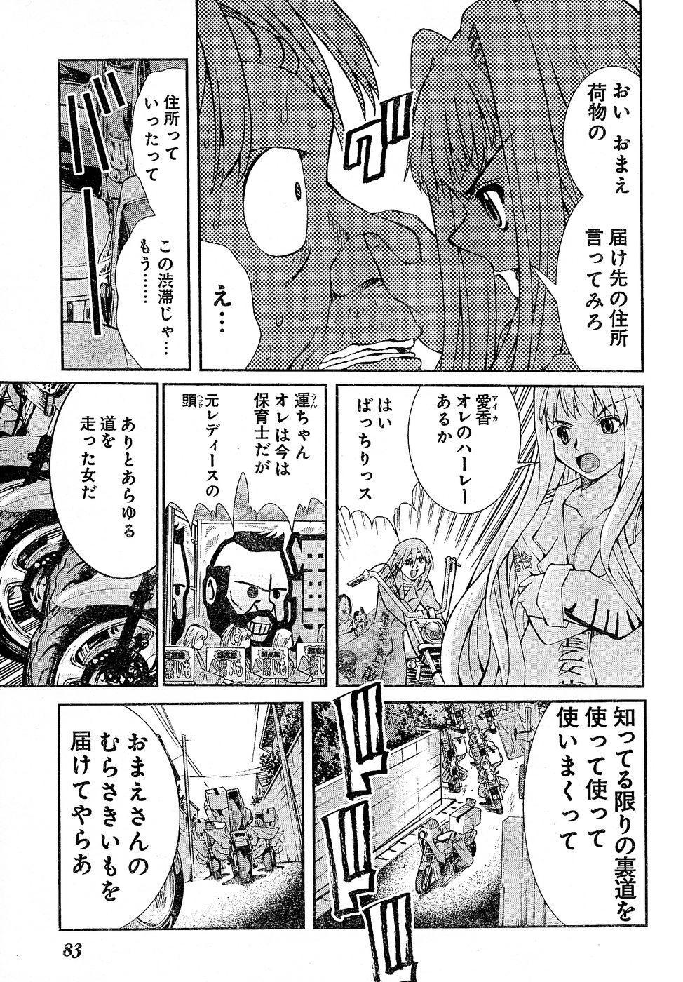Young Champion Retsu Vol.02 76