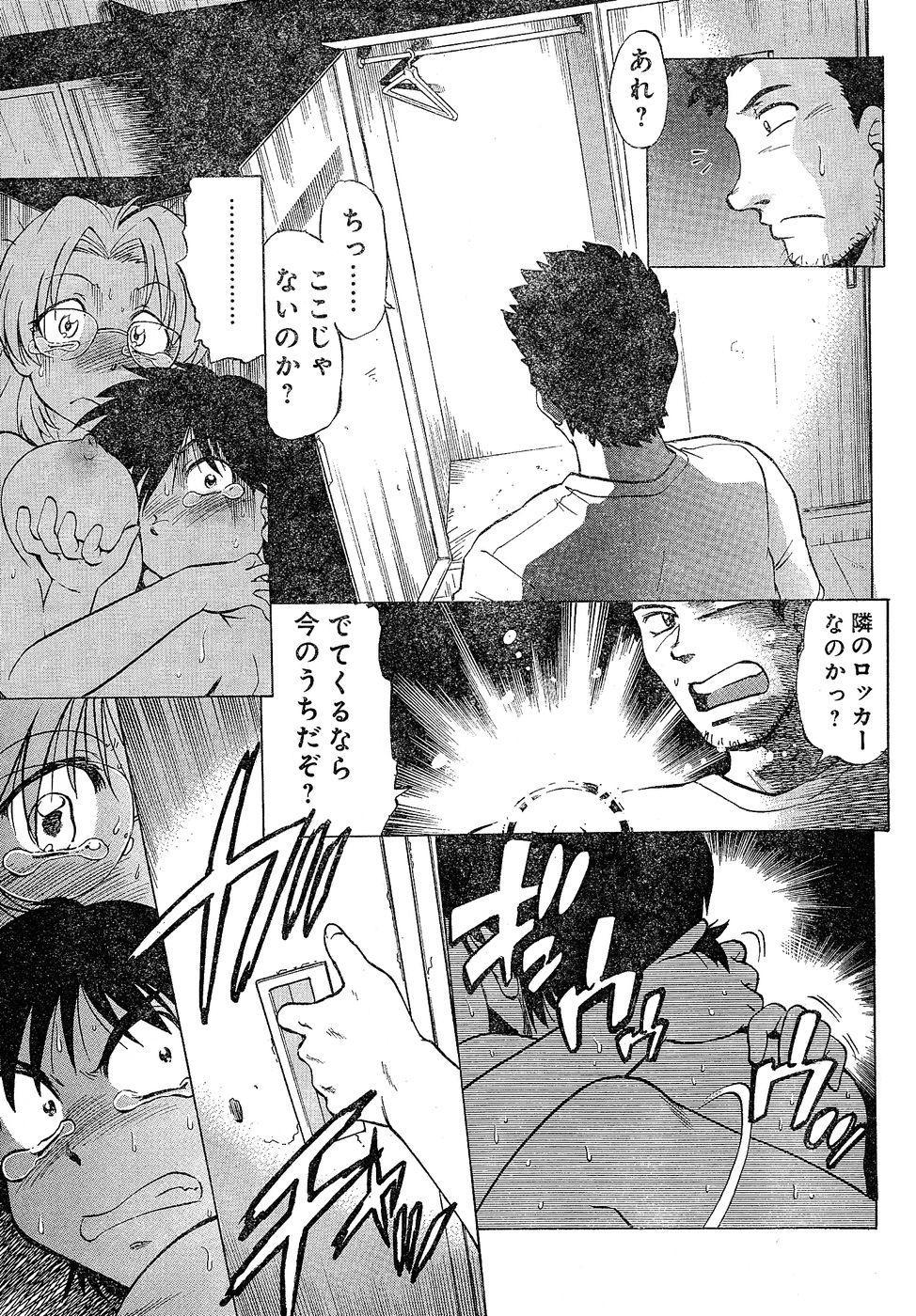 Young Champion Retsu Vol.02 96