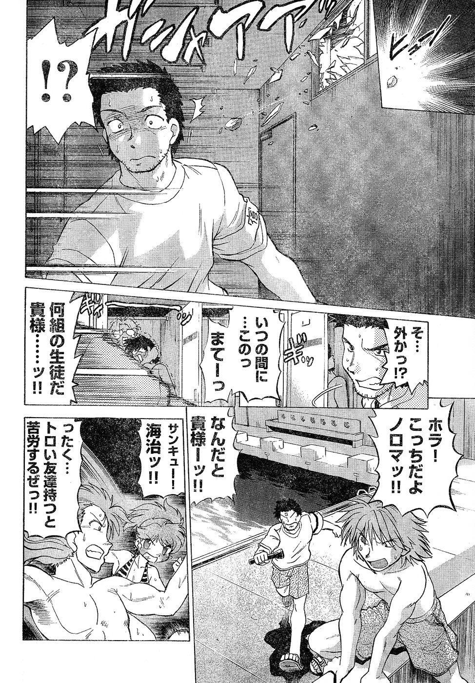 Young Champion Retsu Vol.02 97
