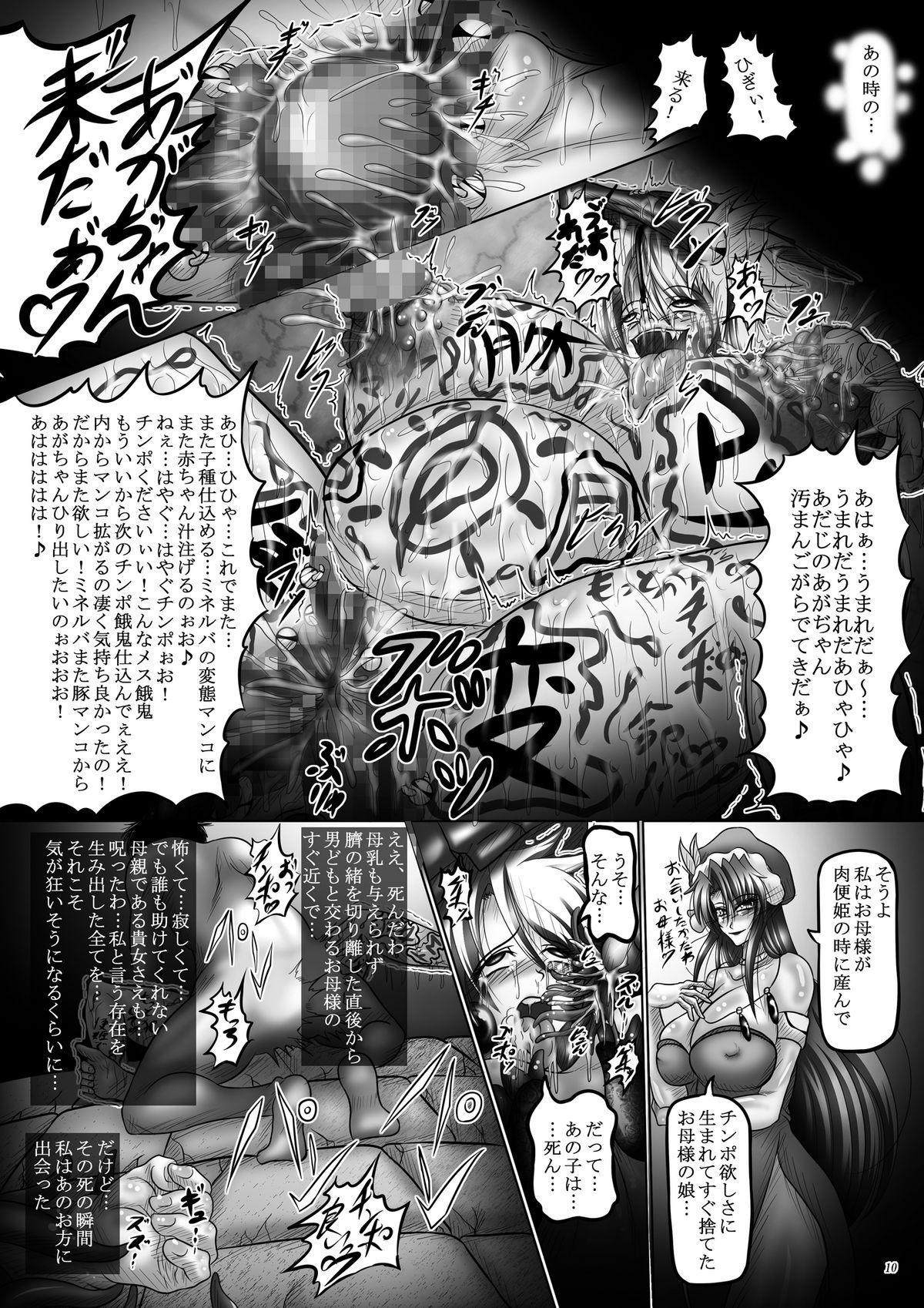 Dashoku Densetsu 9