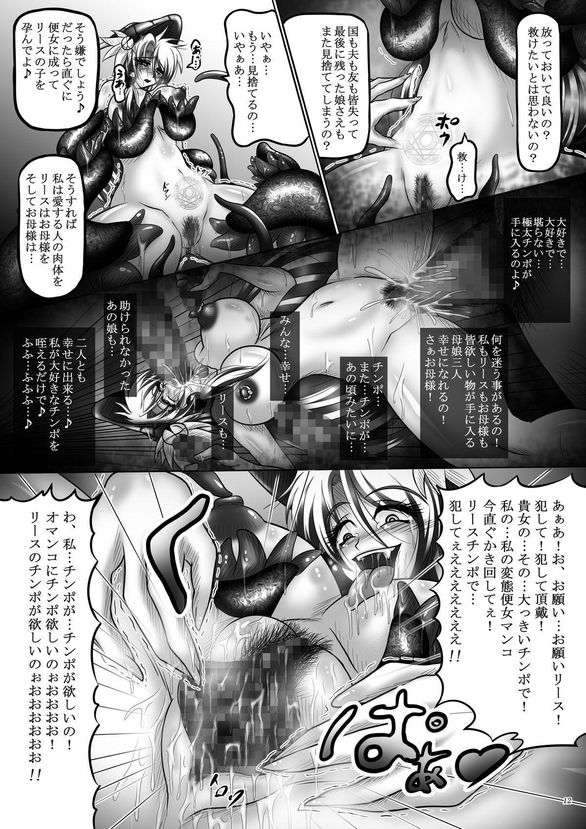 Dashoku Densetsu 11