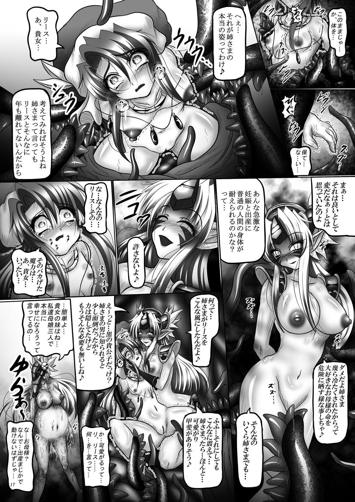 Dashoku Densetsu 16