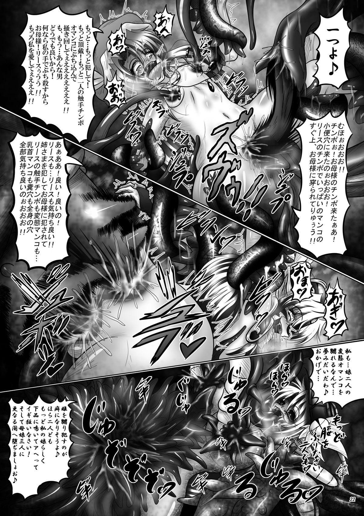 Dashoku Densetsu 21