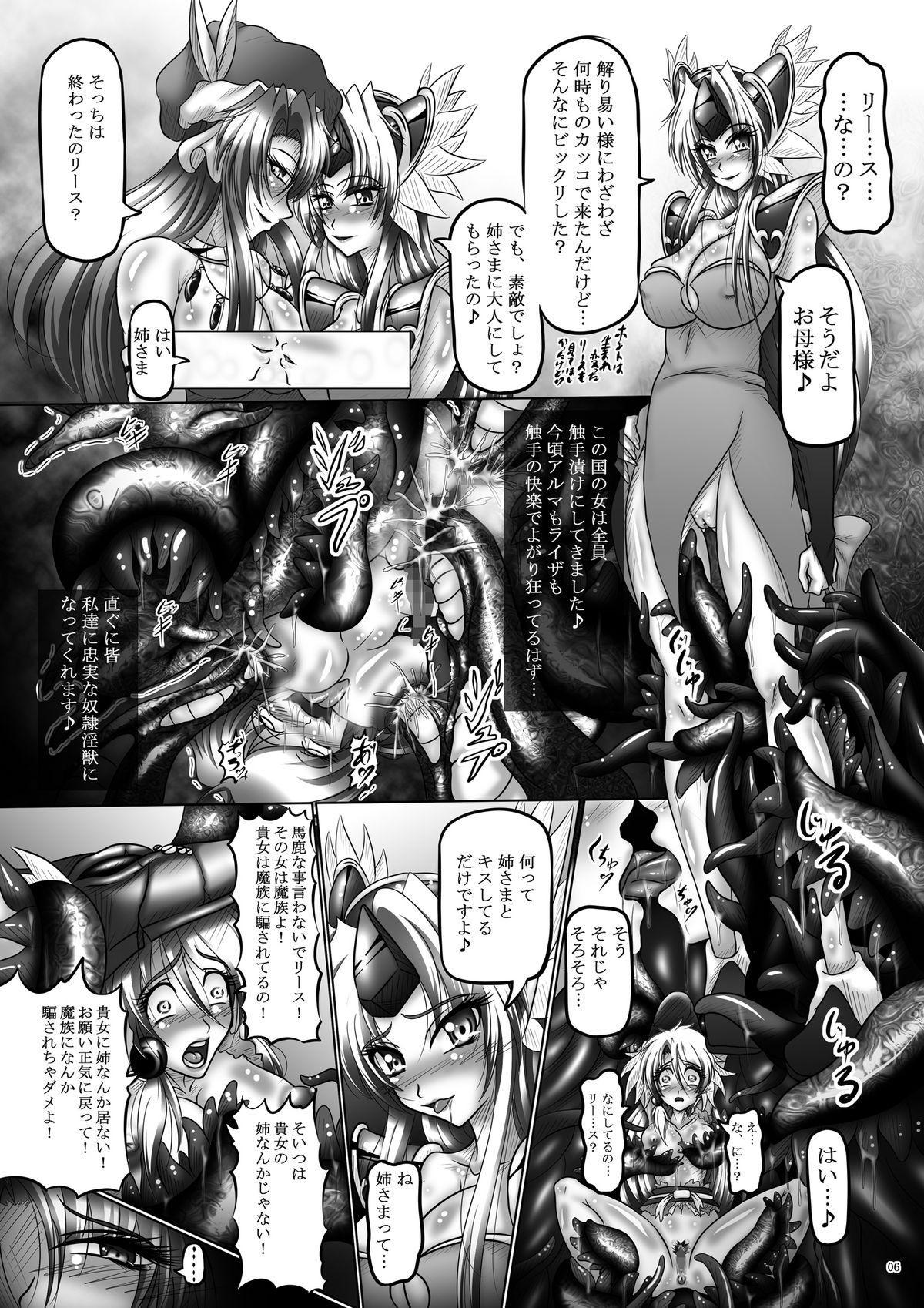 Dashoku Densetsu 5