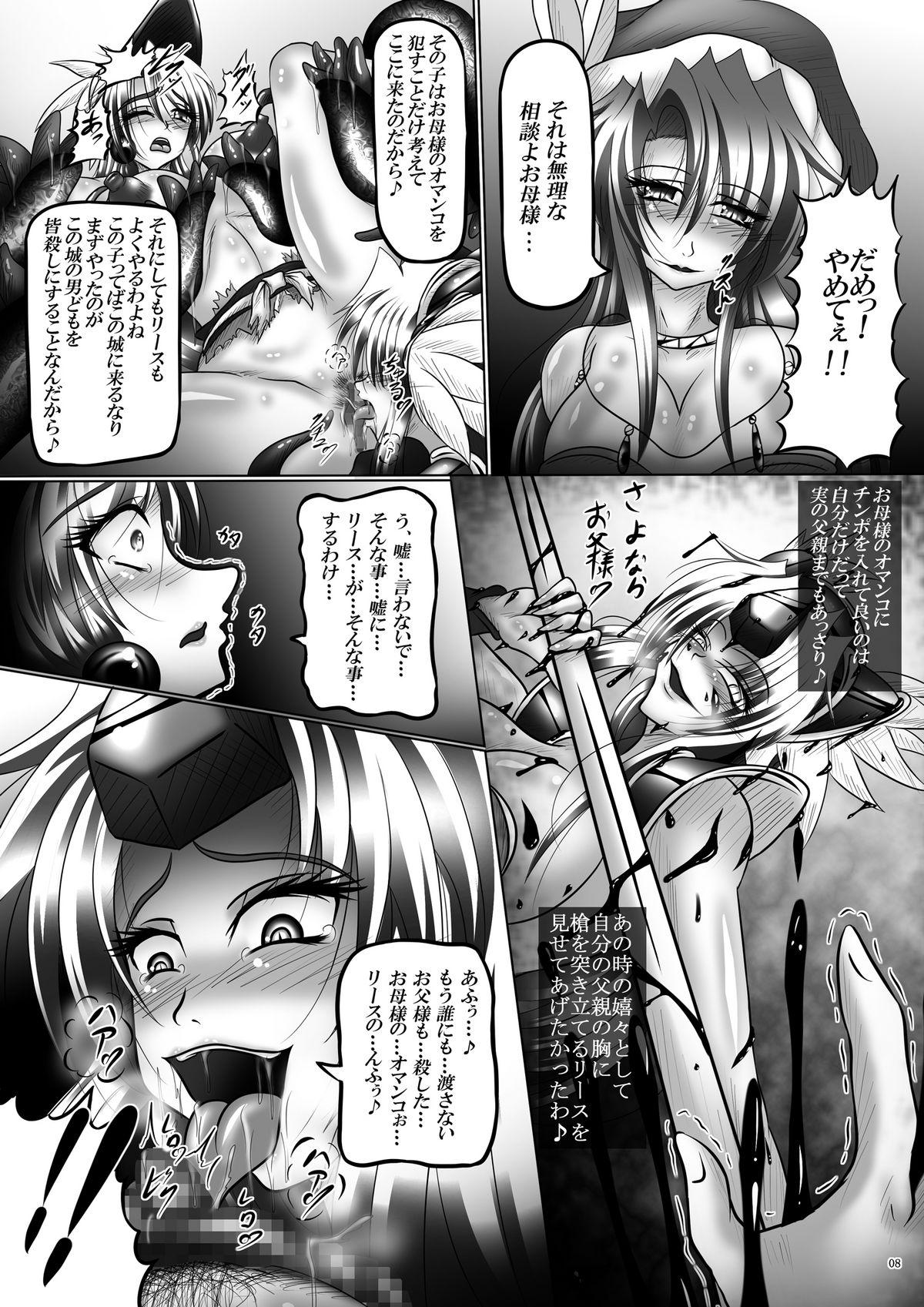 Dashoku Densetsu 7