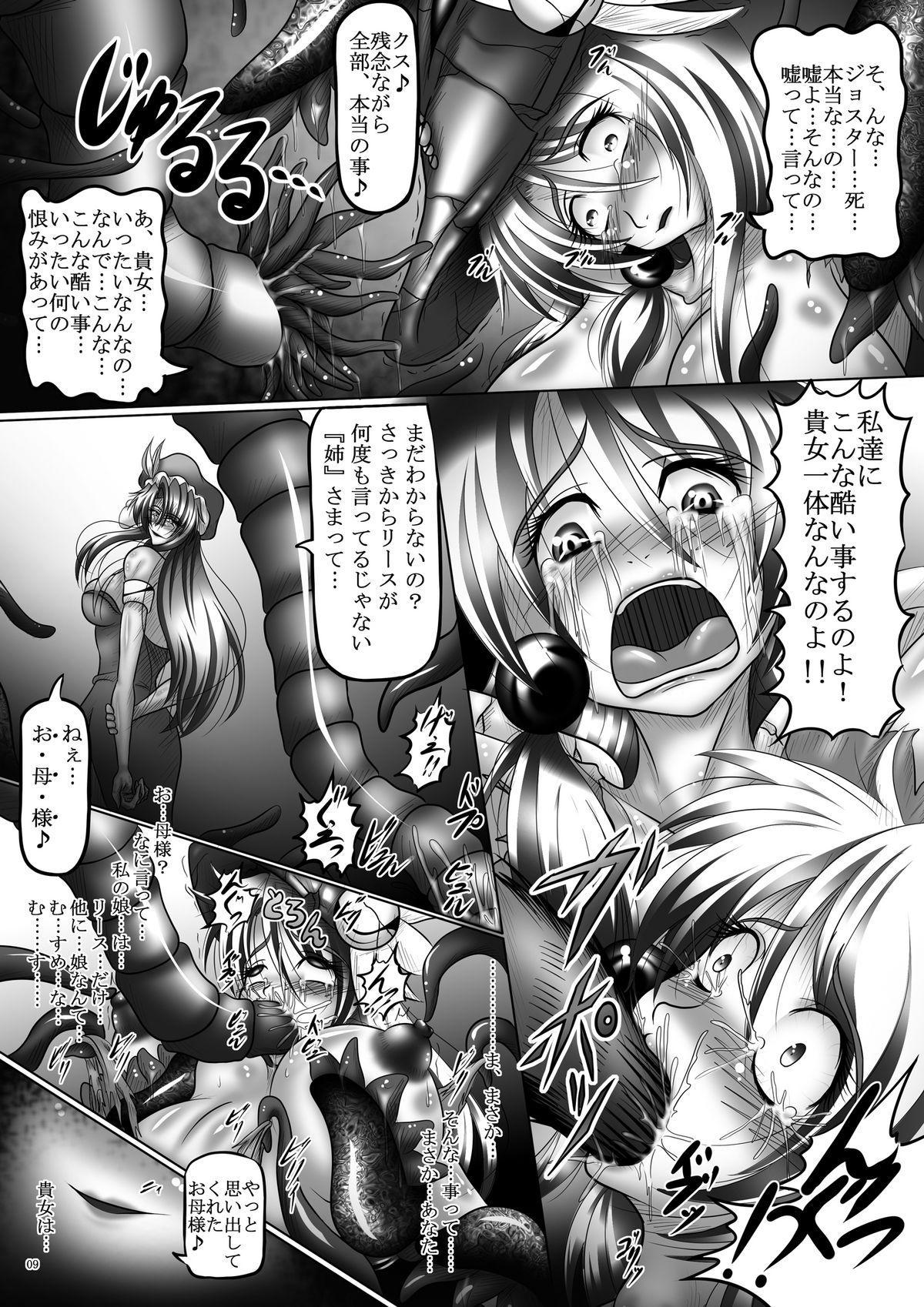 Dashoku Densetsu 8