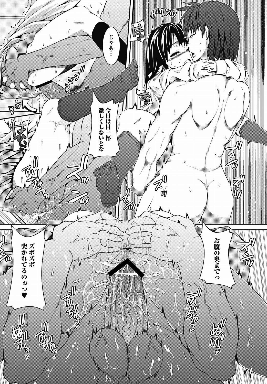 COMIC Jun-ai Kajitsu 2011-11 (Digital) 113