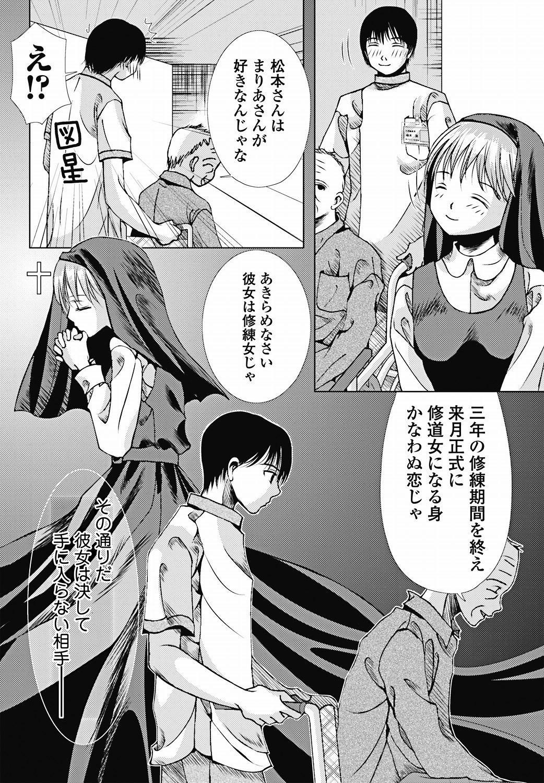 COMIC Jun-ai Kajitsu 2011-11 (Digital) 153