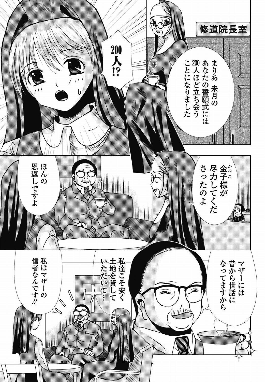 COMIC Jun-ai Kajitsu 2011-11 (Digital) 154