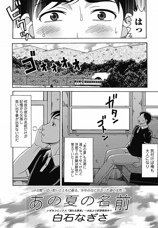 COMIC Jun-ai Kajitsu 2011-11 (Digital) 187