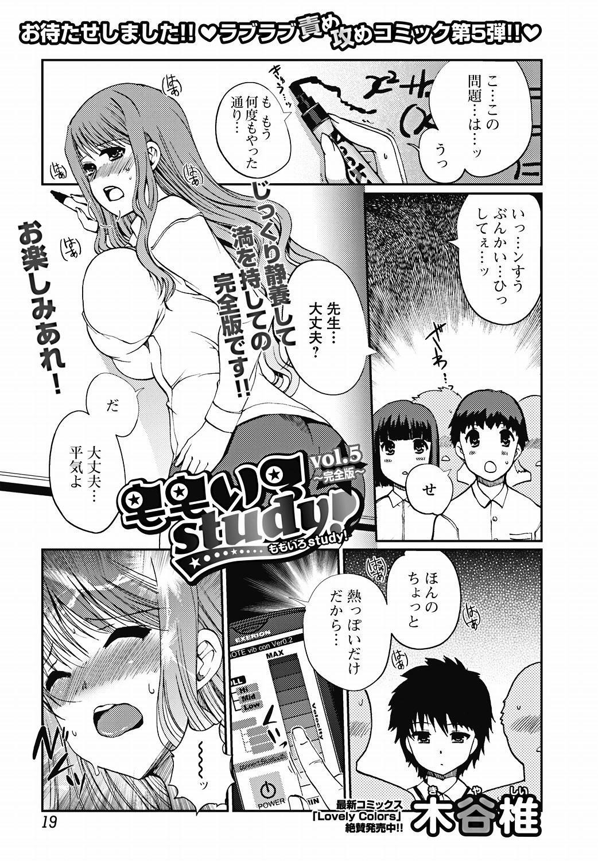 COMIC Jun-ai Kajitsu 2011-11 (Digital) 18