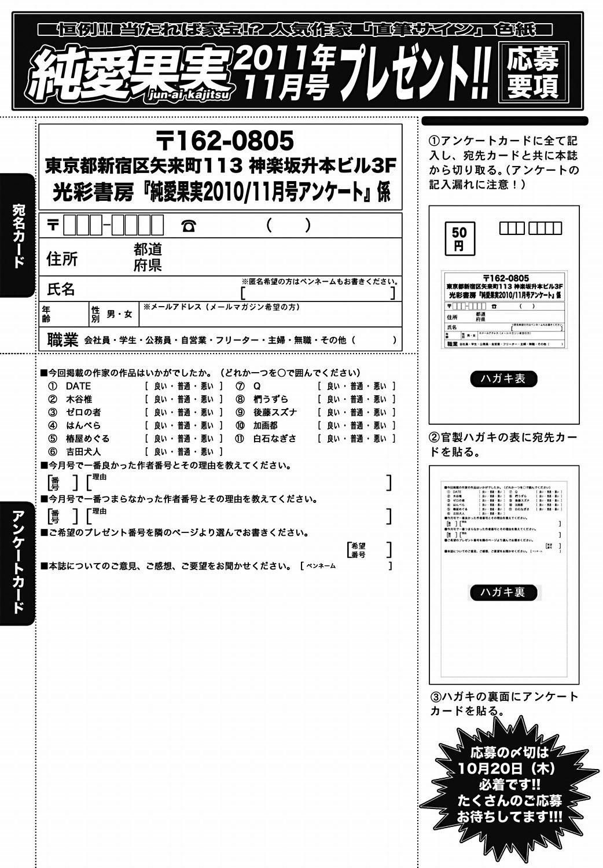 COMIC Jun-ai Kajitsu 2011-11 (Digital) 206