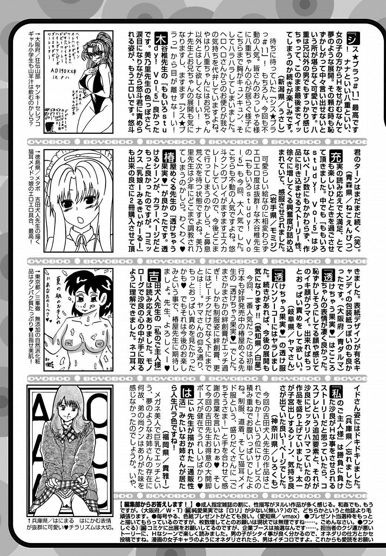 COMIC Jun-ai Kajitsu 2011-11 (Digital) 208
