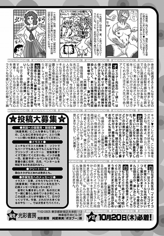 COMIC Jun-ai Kajitsu 2011-11 (Digital) 209
