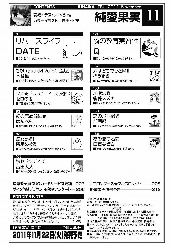 COMIC Jun-ai Kajitsu 2011-11 (Digital) 213