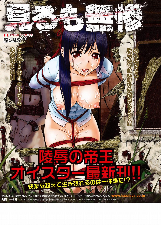 COMIC Jun-ai Kajitsu 2011-11 (Digital) 215