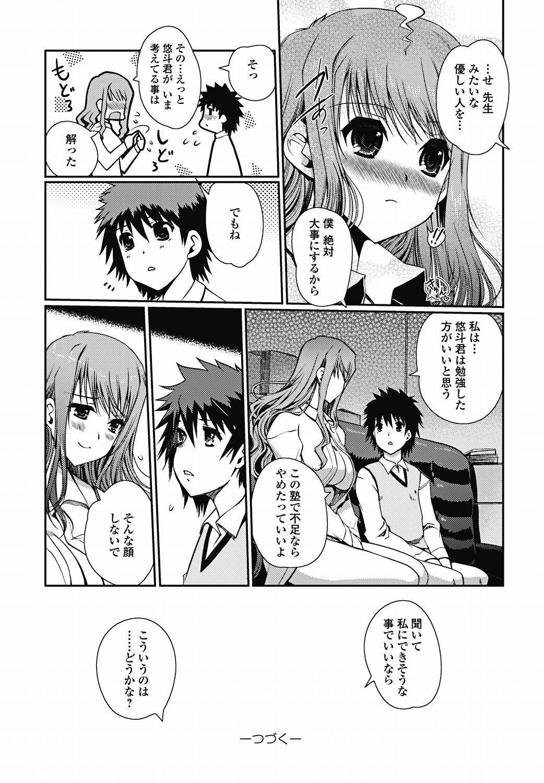 COMIC Jun-ai Kajitsu 2011-11 (Digital) 37