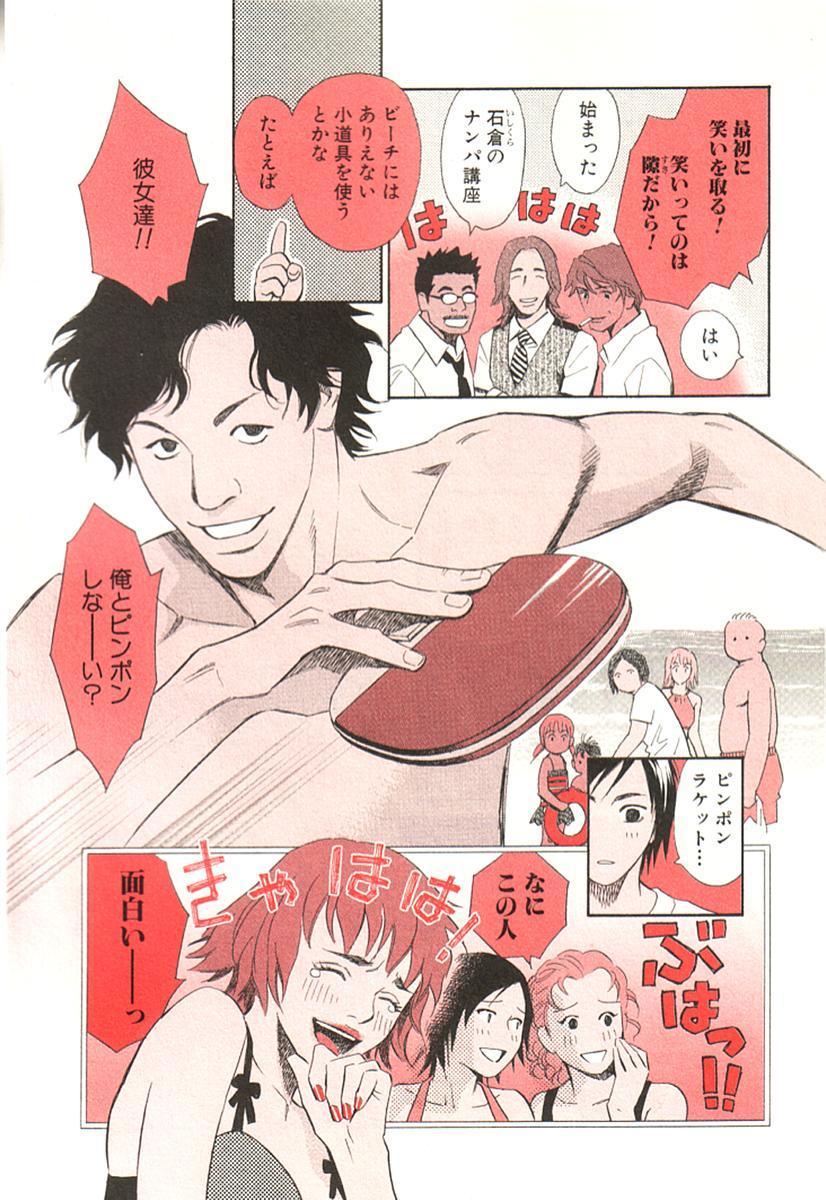 Sono Otoko, Taka ~ God Finger Densetsu vol.02 9