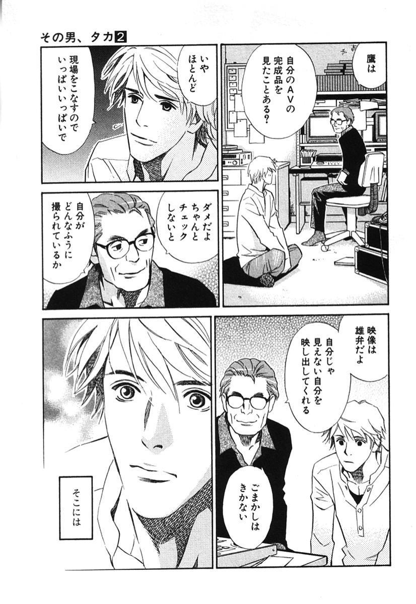 Sono Otoko, Taka ~ God Finger Densetsu vol.02 99
