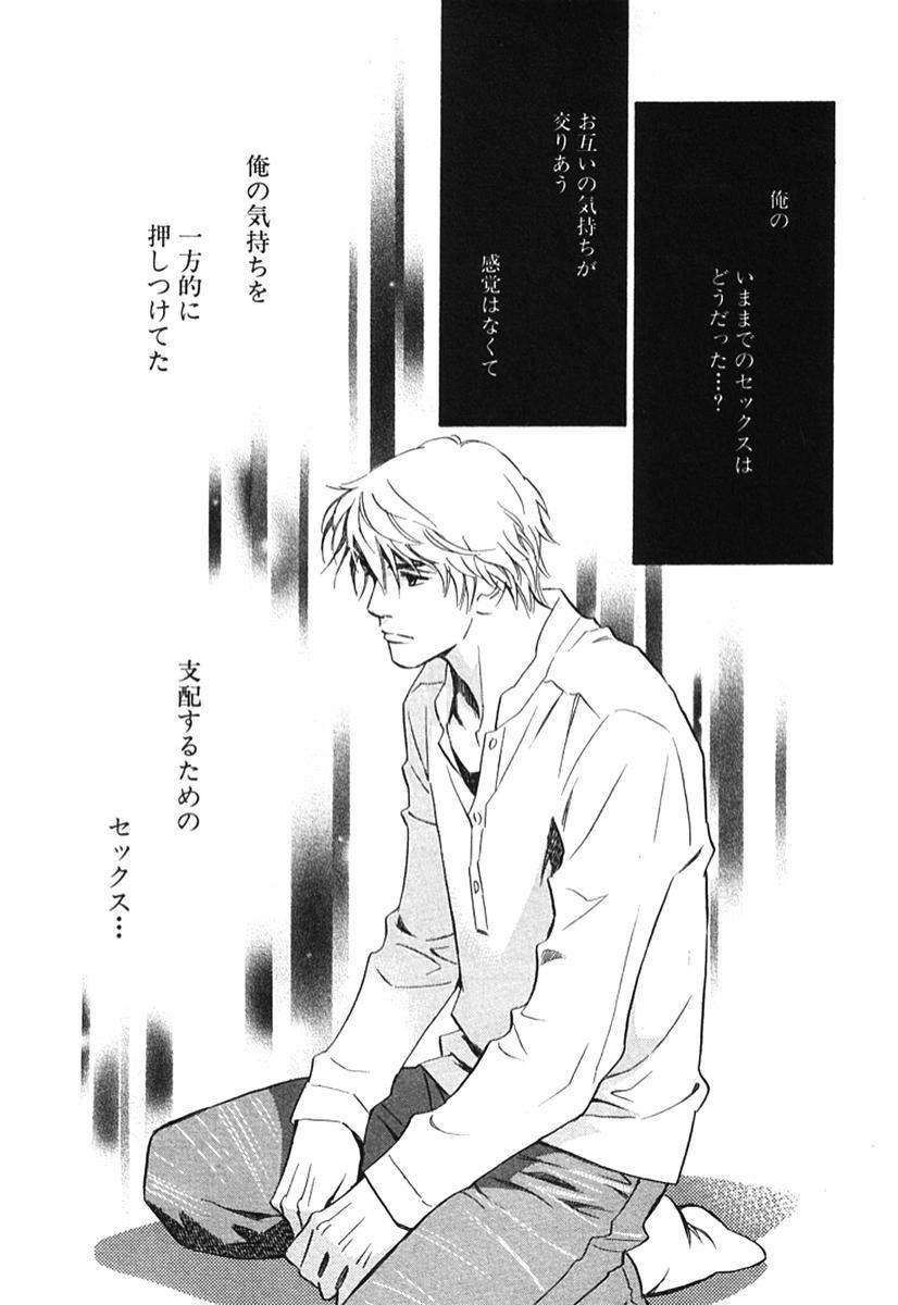 Sono Otoko, Taka ~ God Finger Densetsu vol.02 102