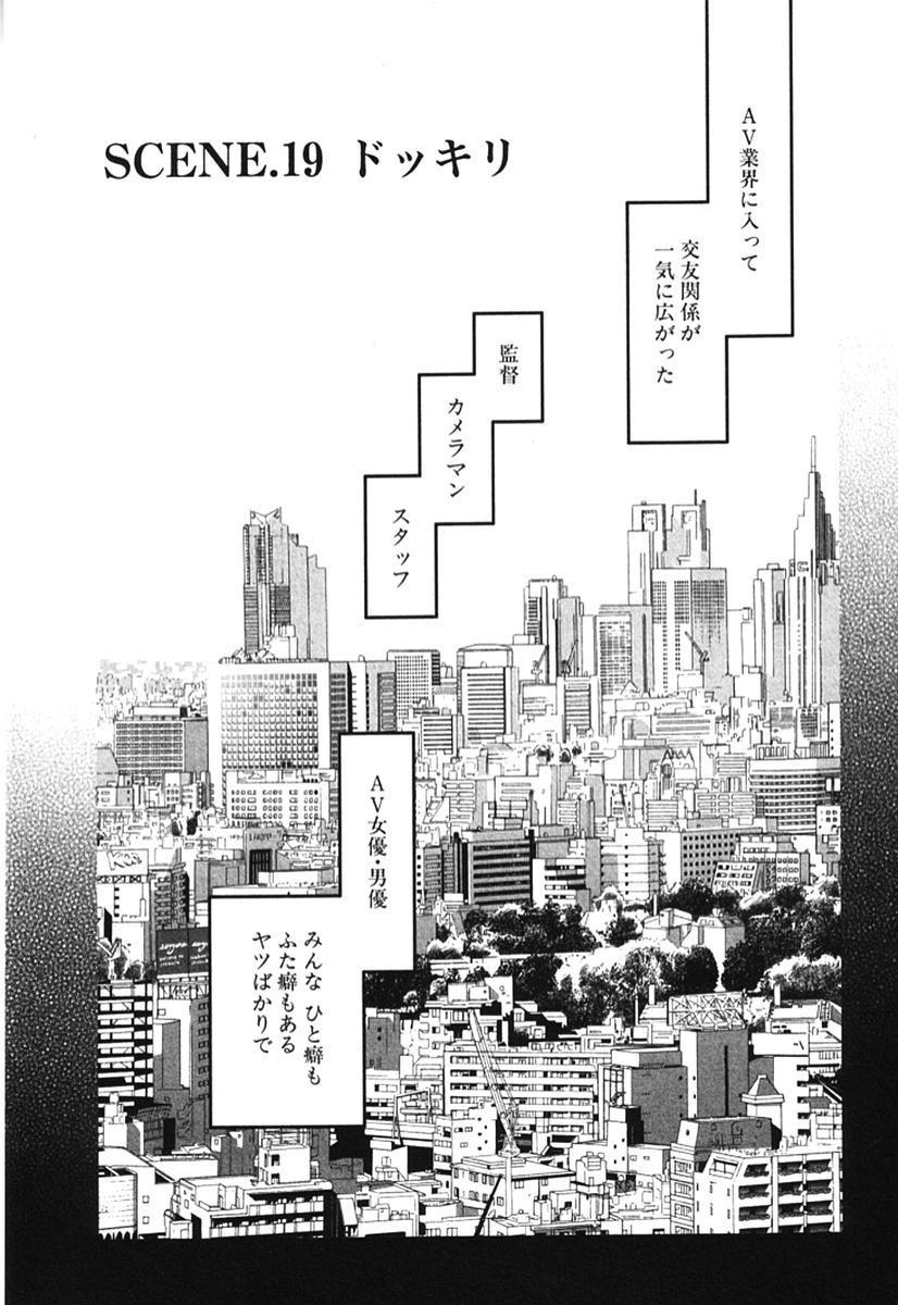 Sono Otoko, Taka ~ God Finger Densetsu vol.02 103