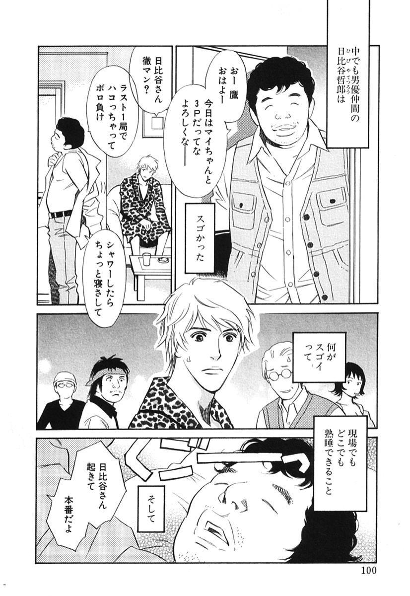 Sono Otoko, Taka ~ God Finger Densetsu vol.02 104