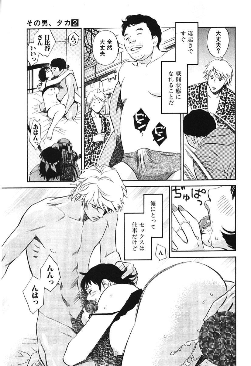 Sono Otoko, Taka ~ God Finger Densetsu vol.02 105