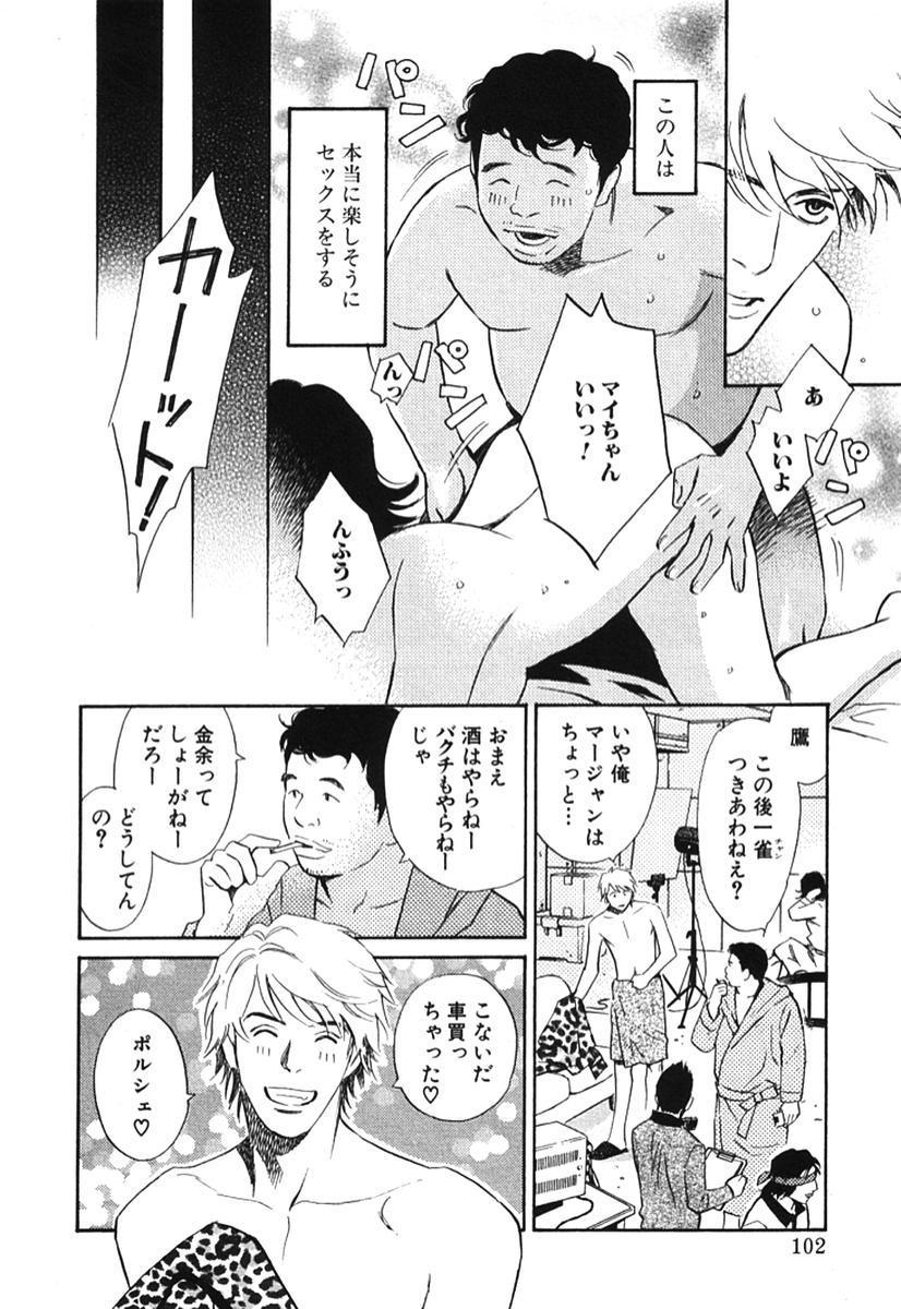 Sono Otoko, Taka ~ God Finger Densetsu vol.02 106