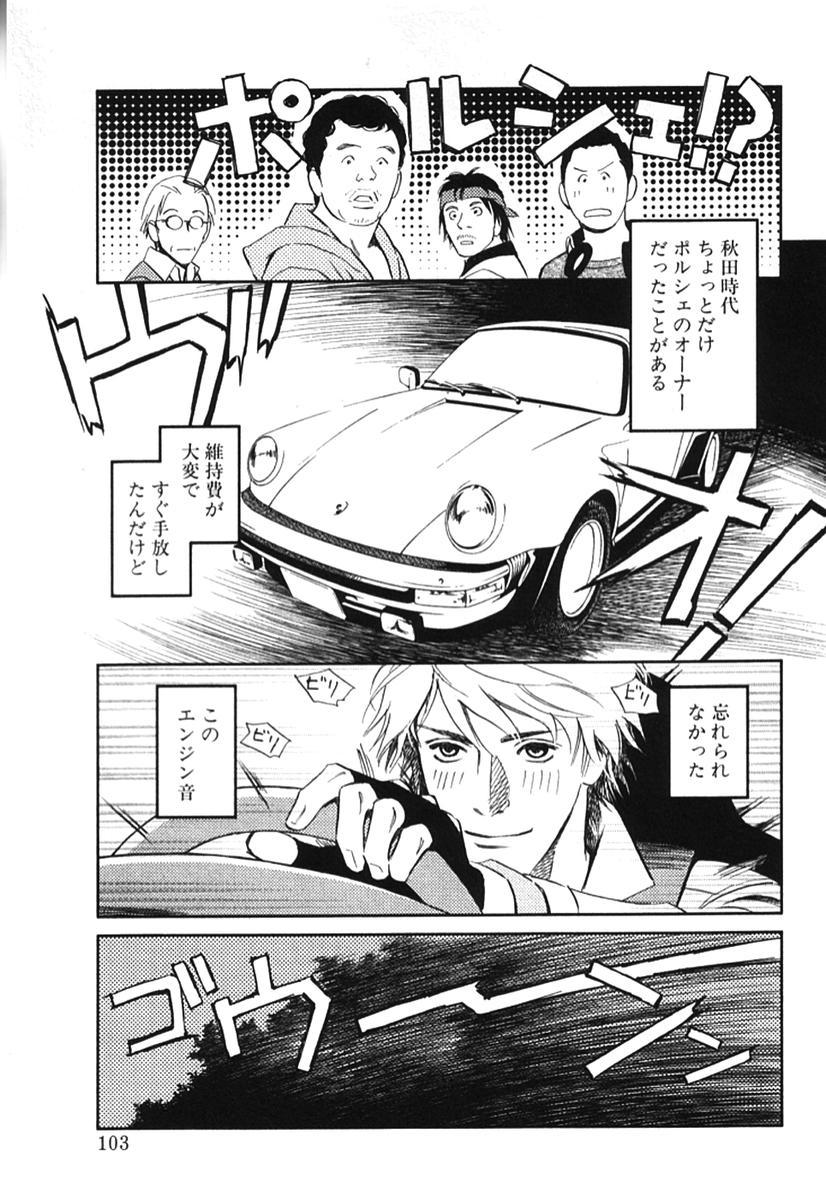 Sono Otoko, Taka ~ God Finger Densetsu vol.02 107